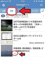 yahooニュース速報