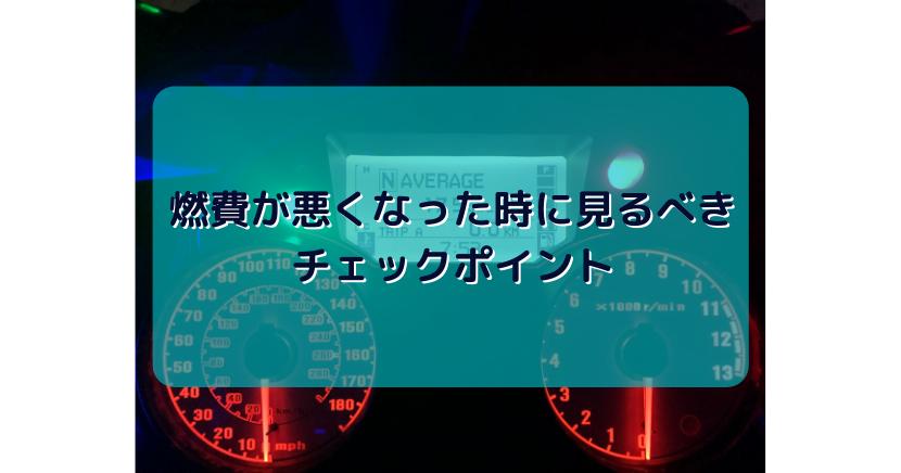バイク_燃費_落ちた